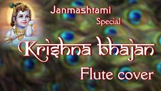 Janmashtami special ।। Krishna bhajan Flute cover ।। Bhavik Sangani (Kanno)