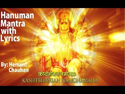 Hanuman Mantra with Lyrics By Hemant Chauhan Full Video Song