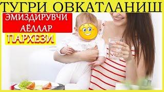 Пархез / Эмиздирувчи оналар учун / Диета для кормящих матерей.