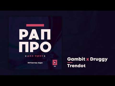 Download Gambit x Druggy - Trendot