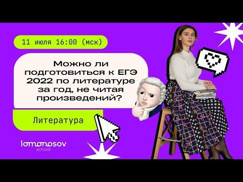 Можно ли подготовиться к ЕГЭ 2022 по литературе за год, не читая произведений?   Lomonosov school