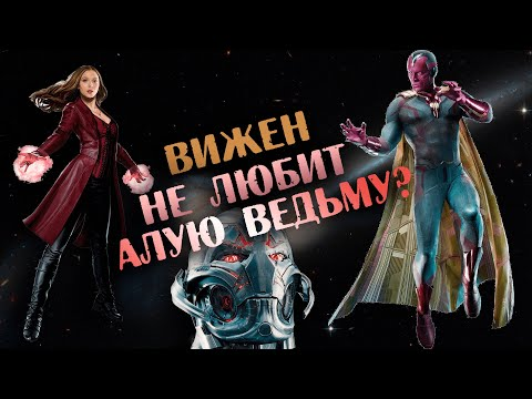 ВИЖЕН: ОТНОШЕНИЯ С ВАНДОЙ МАКСИМОФФ