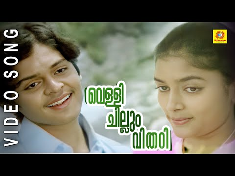 Vellichillam Vithari | INa | Malayalam Movie Song