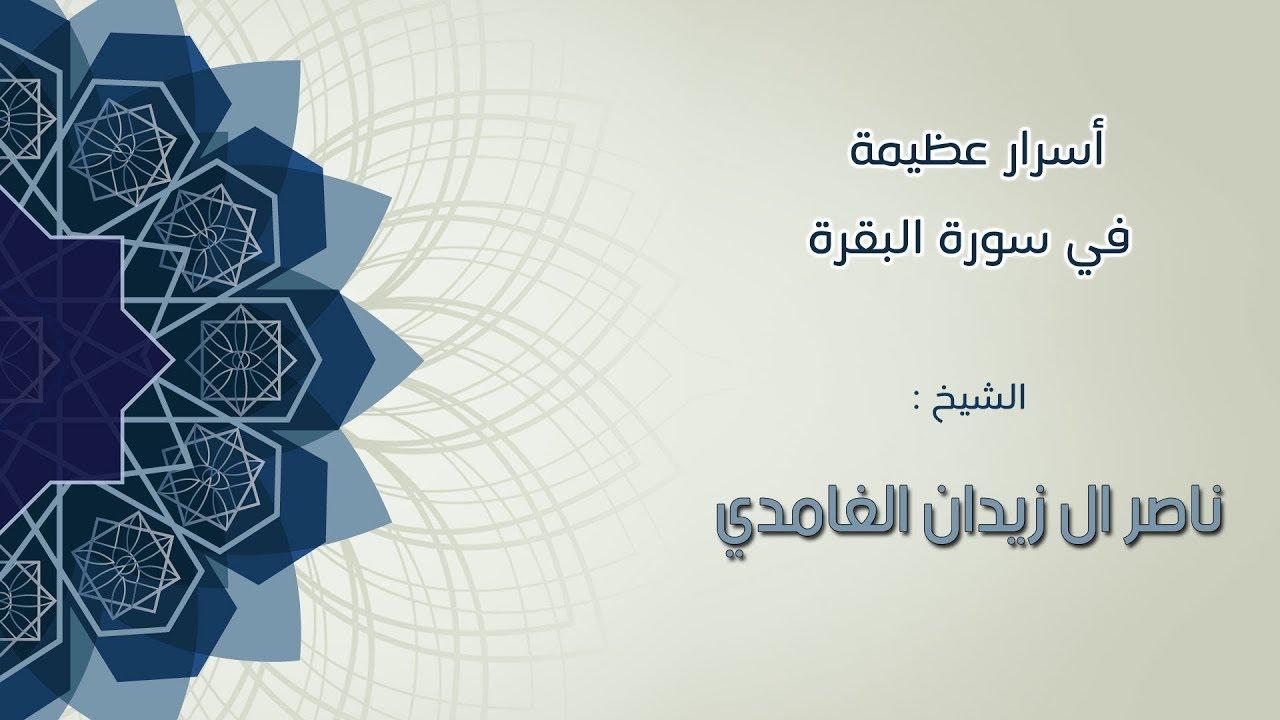 أسرار و فوائد عظيمة في سورة البقرة و البركة فيها - الشيخ : ناصر ال زيدان الغامدي