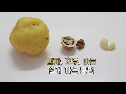 감자,호두,마늘 쉽게