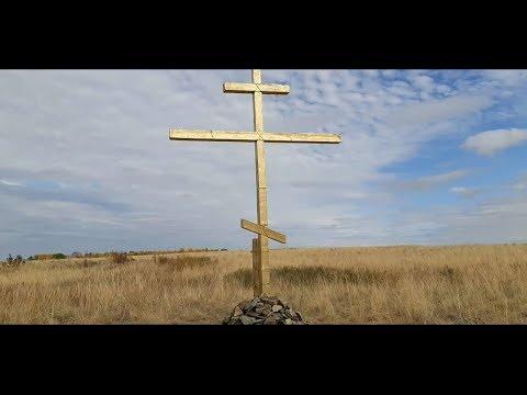 Воздвижение Креста Господня. Установка креста на горе в станице Распопинская.