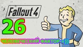 Fallout 4 Прохождение 26 - ЧЕЛОВЕЧЕСКИЙ ФАКТОР