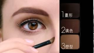 Maybelline Fashion Brow 立體塑型眉粉 2015 廣告 [HD]