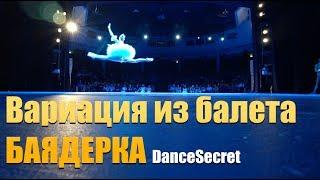 Балет для взрослых. Вариация из балета Баядерка