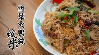 【好味道 S01E44】 家常菜隔夜餸鴨肉 雪菜火鴨絲炆米粉 食譜及做法