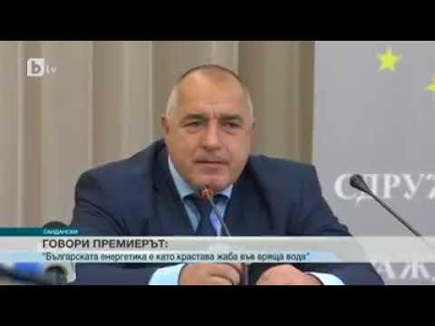 """Бойко Борисов: """"Крастава жава"""""""