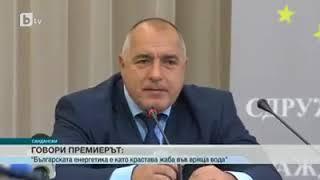 Бойко Борисов:
