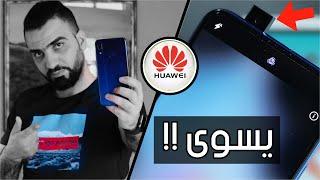 طراز رفيع بسعر مغري ‼️ Huawei Y9 Prime 2019