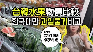 [????????韓國人在台灣]台韓水果物價比較