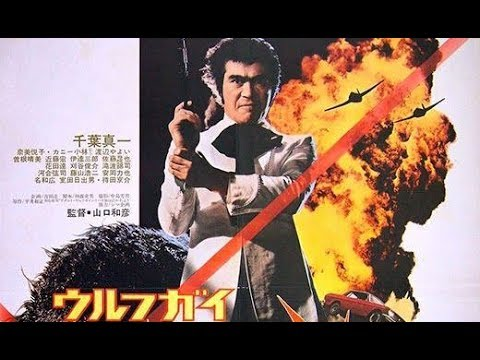 Wolf Guy Original Trailer (Kazuhiko Yamaguchi, 1975)