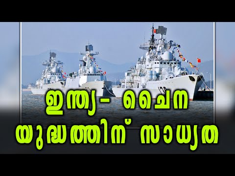Chinese ships on prowl in Indian Ocean | Oneindia Malayalam