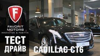 Cadillac CT6: видеообзор нового премиального флагмана Кадиллак СТ6 2017-2018 от FAVORIT MOTORS