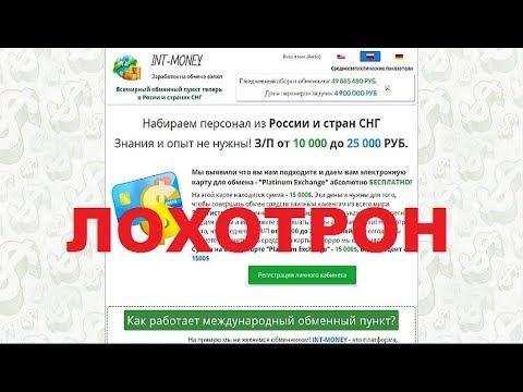 INT-MONEY Заработок на обмене валют Набираем персонал из России и стран СНГ. Лохотрон! Честный отзыв