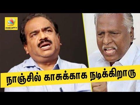 நாஞ்சில் காசுக்காக நடிக்கிறாரு | K P Munusamy slams Nanjil Sampath | Latest Tamil News