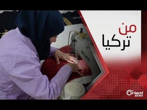 ما فرص العمل المتاحة أمام المرأة السورية في تركيا ؟ - من تركيا  - 21:21-2018 / 8 / 2