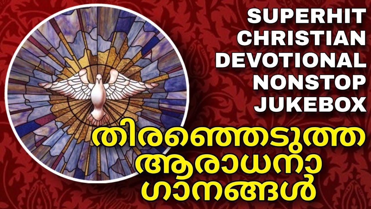 ആരാധനാ ഗാനങ്ങൾ | New Malayalam Christian Devotional Songs Nonstop Jukebox | Christian Songs 2020