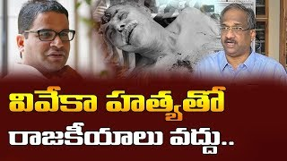 Prof Nageshwar Analysis On YS Vivekananda Reddy Incident | TV5 News