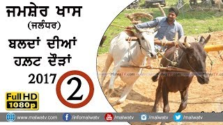 ਬਲਦਾਂ ਦੀਆਂ ਹਲਟ ਦੌੜਾਂ ● BULL HALT RACES - 2017● at JAMSHER KHAS (Jalandhar) ● Full HD ● Part 2nd