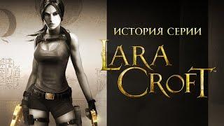 История серии. Tomb Raider, часть 10