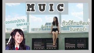 ✏️ทัวร์ตึกมหิดลอินเตอร์ MUIC อลังการแค่ไหน เจอเฌอปราง BNK48!! | pattypieee