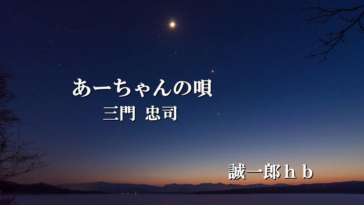 【新曲】あーちゃんの唄/三門忠司  / 誠一郎hbが唄ってみた。2020年9月16日