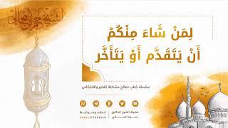 لِمَن شَاءَ مِنكُمْ أَن يَتَقَدَّمَ أَوْ يَتَأَخَّرَ 03 - الشيخ الدكتور حمزة المجالي