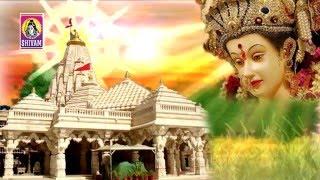 He Jag Janani He Jagdamba ||Ambe Maa Ni Stuti ||Ambajini Stuti || Stuti Gujarati || Hit Ambaji Stuti