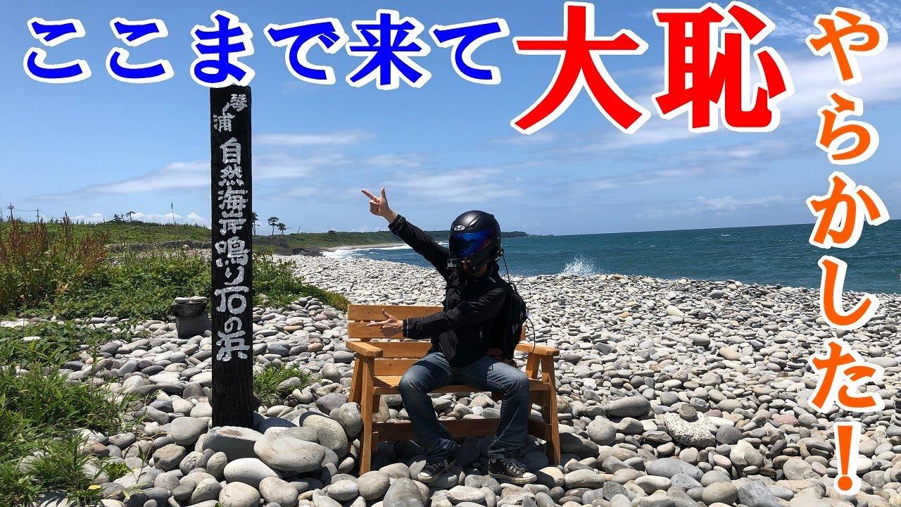 【大失態】噂の鳴く海岸へ行ったら、やることがめちゃくちゃだった!
