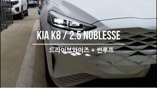 k8노블레스화이트, 순정휠 정말 별로, 전동트렁크 하려…