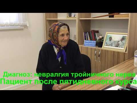 12.Невралгия тройничного нерва.Лечение методом RANC в Казахстане. Отзыв пациента после лечения.