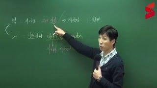 [스터디채널] 김재일 맥락한국사