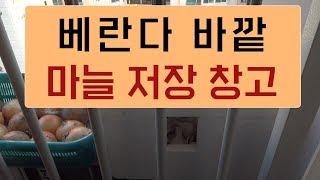 [솜씨짱]■베란다 바깥 마늘 양파 저장 창고