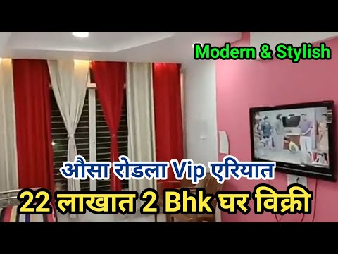 1bhk fully Furnished luxury plat vip area flat sale, Latur Property sale, house sale, real estate