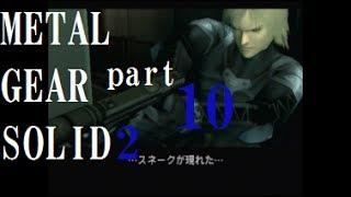 スニーキングミッション メタルギアソリッド2 サンズ・オブ・リバティ実況プレイpart10 thumbnail
