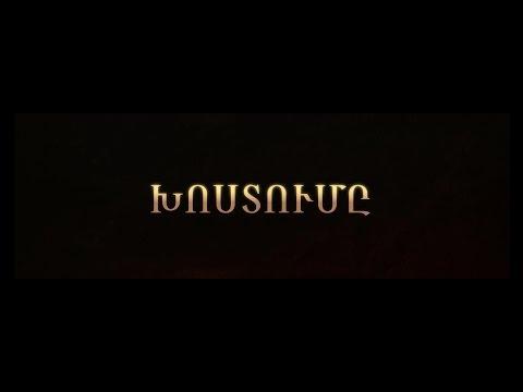 The Promise - Official Trailer (Armenian) / «Խոստումը» ֆիլմի թրեյլեր (Հայերեն)