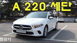 메르세데스-벤츠 더 뉴 A 220 세단 시승기(2020 Mercedes-Benz A 220 Sedan Test Drive) - 2020.02.19