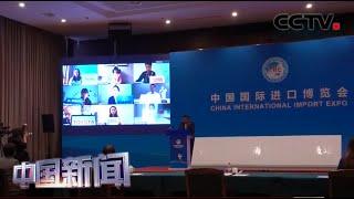 [中国新闻] 第三届进博会倒计时200天宣传活动举行   CCTV中文国际