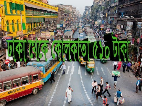 dhaka to kolkata 510 tk | Dhaka to kolkata city tour hd | Petrapole-Benapole border INDIA–BANGLADESH