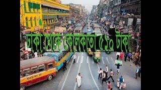 dhaka to kolkata 510 tk | Dhaka to kolkata city tour hd | Petrapole-Benapole border INDIA–BANGLADESH