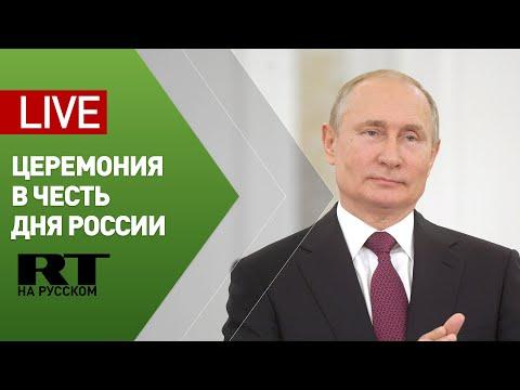Путин участвует в торжественной церемонии в честь празднования Дня России — LIVE