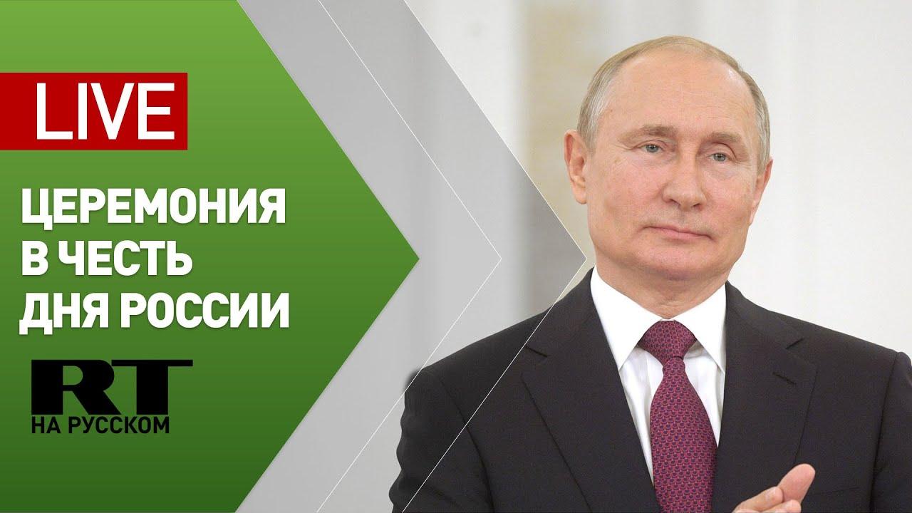 Путин участвует в торжественной церемонии в честь празднования Дня России