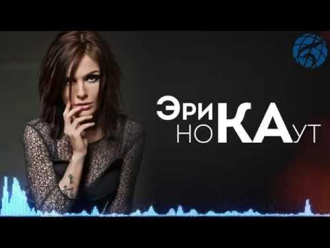 Клип Эрика - Нокаут