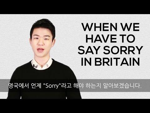 """매너 있는 영국 사람 처럼 되기? """"Sorry""""하면 돼요! [Korean Billy]"""