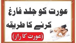 Orat Ya Biwi ko Jaldi Discharg krne ka Tariqa | Aurat Ko Jaldi Farig Karny Ka Tarika