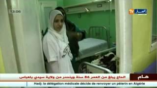 بشار : فضيحة كبيرة يشهدها مستشفى محمد بوضياف بمصلحة الولادة
